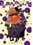 【全1-8セット】VANILLA FICTION(少年サンデーコミックス)