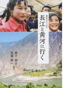 長江と黄河に行く (世界の川シリーズ)