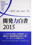 開発力白書 2015