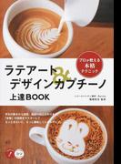 ラテアート&デザインカプチーノ上達BOOK プロが教える本格テクニック