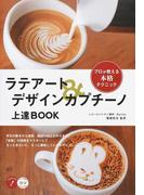 ラテアート&デザインカプチーノ上達BOOK プロが教える本格テクニック (コツがわかる本)