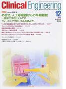 クリニカルエンジニアリング 臨床工学ジャーナル Vol.26No.12(2015−12月号) 特集めざせ,人工呼吸器からの早期離脱
