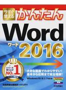 今すぐ使えるかんたんWord 2016
