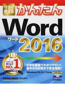 今すぐ使えるかんたんWord 2016 (Imasugu Tsukaeru Kantan Series)
