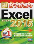 今すぐ使えるかんたんExcel 2016 (Imasugu Tsukaeru Kantan Series)