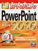 今すぐ使えるかんたんPowerPoint 2016 (Imasugu Tsukaeru Kantan Series)