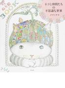 ネコと仲間たちの不思議な世界 ぬり絵BOOK