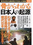 骨からわかる日本人の起源 骨考古学から解き明かす日本人の実像 (別冊宝島)(別冊宝島)