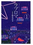 【全1-5セット】ラブロマ 新装版(ゲッサン少年サンデーコミックス)