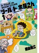 【全1-4セット】ツール・ド・本屋さん(ゲッサン少年サンデーコミックススペシャル)