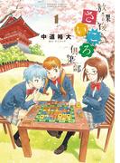 【全1-8セット】放課後さいころ倶楽部(ゲッサン少年サンデーコミックス)