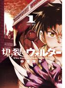 【全1-2セット】切り裂きウォルター(ゲッサン少年サンデーコミックス)