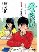 【全1-7セット】冬物語(ヤングサンデーコミックス)