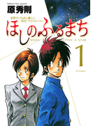 【1-5セット】ほしのふるまち(ヤングサンデーコミックス)