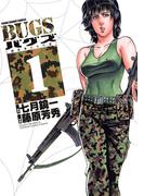 【全1-3セット】BUGS(ヤングサンデーコミックス)