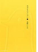 【1-5セット】おやすみプンプン(ヤングサンデーコミックス)