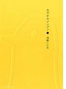 【全1-13セット】おやすみプンプン(ヤングサンデーコミックス)