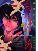 【1-5セット】まつろはぬもの(ヤングサンデーコミックス)