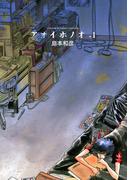 【全1-17セット】アオイホノオ(ゲッサン少年サンデーコミックス)