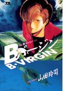 【全1-15セット】Bバージン(ヤングサンデーコミックス)
