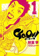 【全1-4セット】GO-ON!(ヤングサンデーコミックス)