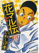 【6-10セット】花マル伝(ヤングサンデーコミックス)