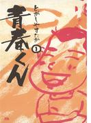 【1-5セット】青春くん(ヤングサンデーコミックス)
