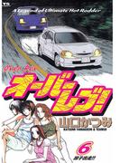 【6-10セット】オーバーレブ!(ヤングサンデーコミックス)