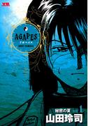 【1-5セット】アガペイズ(ヤングサンデーコミックス)