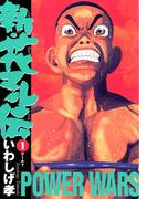 【全1-19セット】新・花マル伝(ヤングサンデーコミックス)