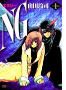 【全1-5セット】NG(ヤングサンデーコミックス)