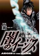 【16-20セット】闇のイージス(ヤングサンデーコミックス)