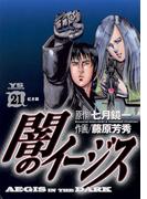 【21-25セット】闇のイージス(ヤングサンデーコミックス)