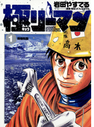 【全1-3セット】極(キョク)リーマン(ヤングサンデーコミックス)