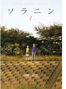 【全1-2セット】ソラニン(ヤングサンデーコミックス)