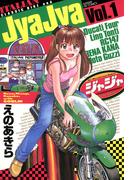 【1-5セット】ジャジャ(サンデーGXコミックス)