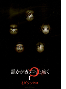 【全1-3セット】誰かがカッコゥと啼く(サンデーGXコミックス)