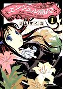 【全1-3セット】エンジェル高校(サンデーGXコミックス)