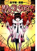 【全1-5セット】MARCH STORY(サンデーGXコミックス)