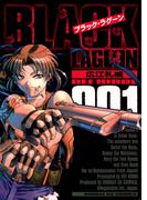 【1-5セット】ブラック・ラグーン(サンデーGXコミックス)