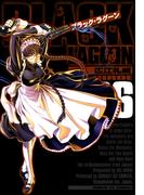 【6-10セット】ブラック・ラグーン(サンデーGXコミックス)