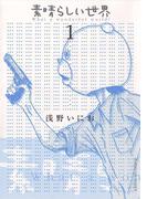 【全1-2セット】素晴らしい世界(サンデーGXコミックス)