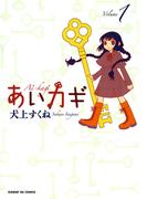 【全1-3セット】あいカギ(サンデーGXコミックス)
