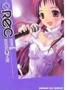 【6-10セット】●REC(サンデーGXコミックス)