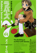 【1-5セット】ラバーズ7(サンデーGXコミックス)
