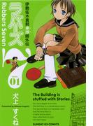 【全1-7セット】ラバーズ7(サンデーGXコミックス)