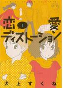 【全1-8セット】恋愛ディストーション(サンデーGXコミックス)