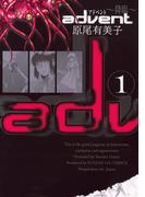 【全1-2セット】advent(サンデーGXコミックス)
