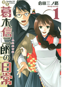 【1-5セット】書生葛木信二郎の日常(サンデーGXコミックス)