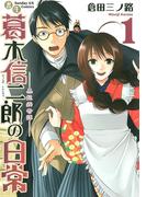 【全1-8セット】書生葛木信二郎の日常(サンデーGXコミックス)